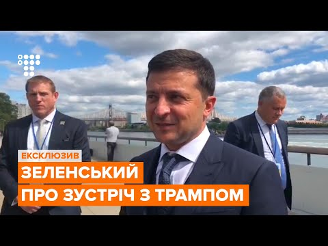 Зеленский высказался о предстоящей встрече с Трампом: Видео