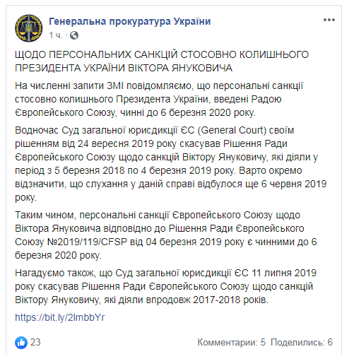 ГПУ отреагировала на «снятие санкций» с Януковича