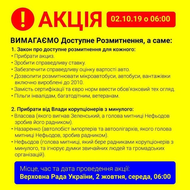«Евробляхеры» снова выдвинут требования на Грушевского