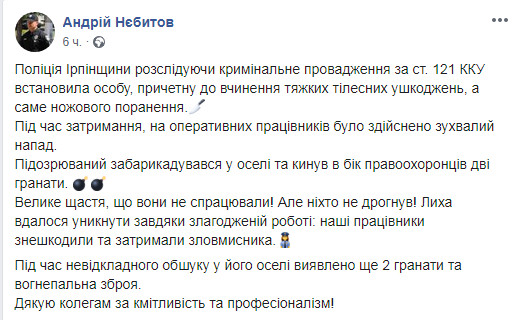 Под Киевом копов забросали гранатами