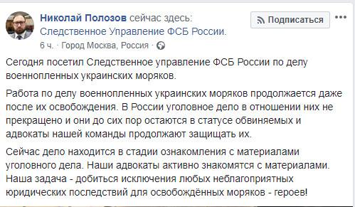 Украинских моряков вытянули, но это еще не конец, — Полозов