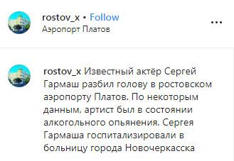 Российский актер устроил пьяный дебош в аэропорту, — СМИ
