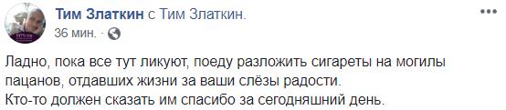 При Порошенко такого не было. Реакция соцсетей на большой обмен с Россией