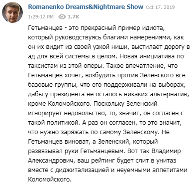 Романенко объяснил, как Гетманцев сольет рейтинг Зеленского