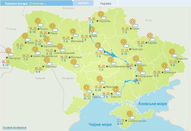 Синоптики предупредили украинцев о резком похолодании и снеге