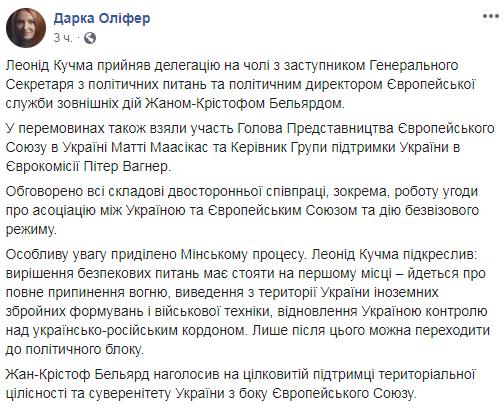 Кучма заручился поддержкой Европы против Путина