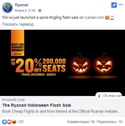 Ryanair устроила горячую распродажу авиабилетов в Украине