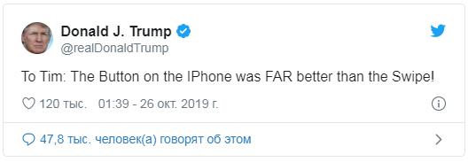 Трамп разочарован в Apple: где кнопка «Домой»