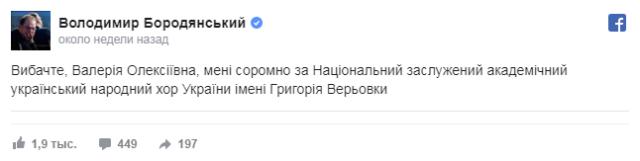 Бородянский заявил, что хор Веревки после скандала будут финансировать по-новому
