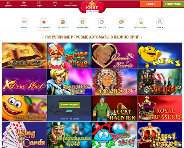 Слотокинг - интерактивное казино, где выигрыши льются потоком