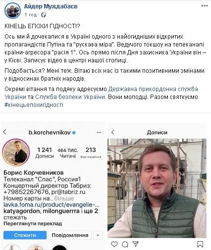Пропагандист Путина пробрался в Украину и клянчит денег на храм