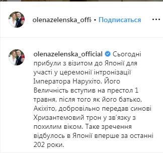 Стильный образ Елены Зеленской в Японии покорил Instagram