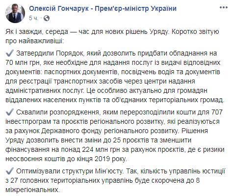 Гончарук заявил, что все админслуги будет предоставлять один центр