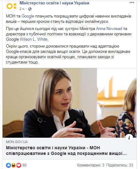 Google поможет преподавателям вузов быть в тренде, — Новосад