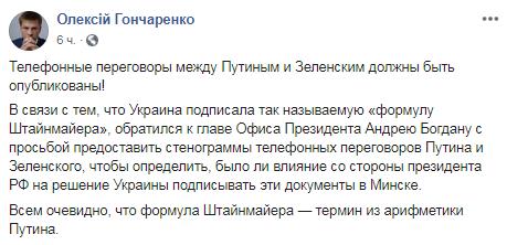 У Богдана требуют стенограммы переговоров Путина и Зеленского