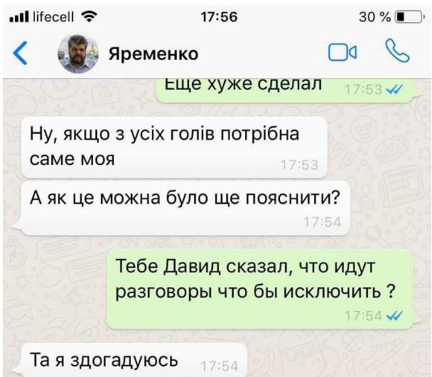Секс-скандал у Зеленского: стало известно, кто «расколол» Яременко