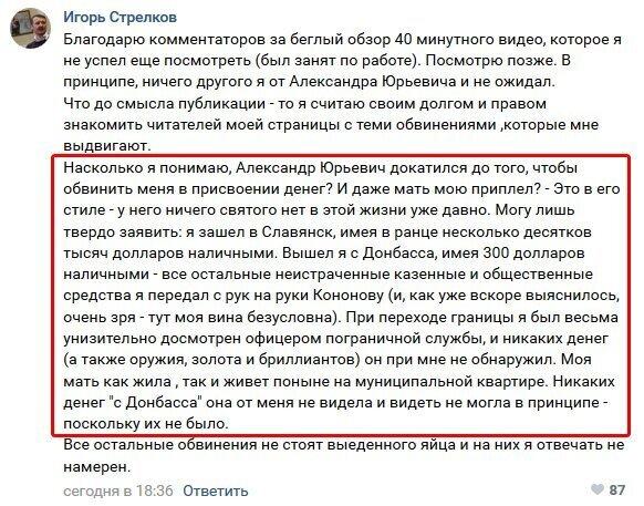 Гиркин и Бородай сцепились из-за Донбасса и денег Путина