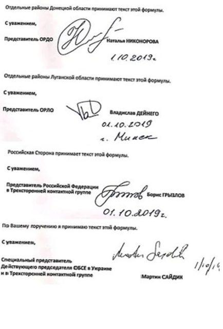 Обнародовано фото подписанной «формулы Штайнмайера»