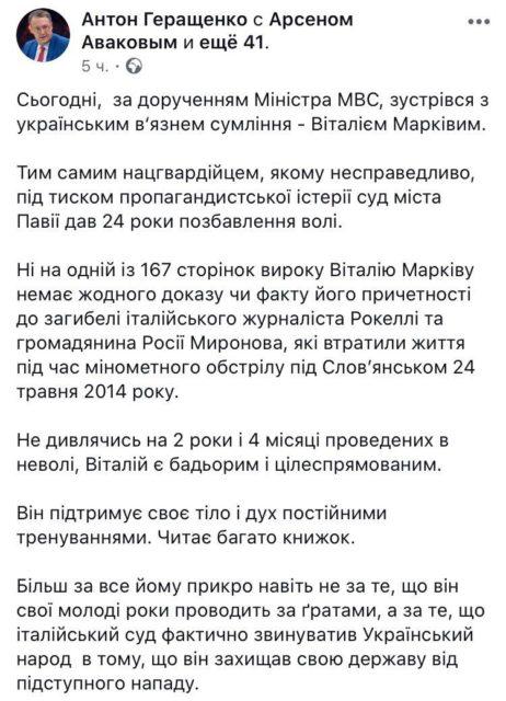 Геращенко рассказал о встрече с Маркивым в Италии