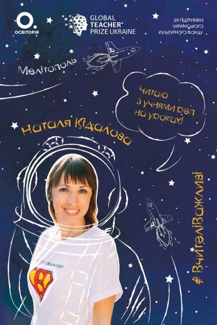 Украина выбрала лучшего учителя года