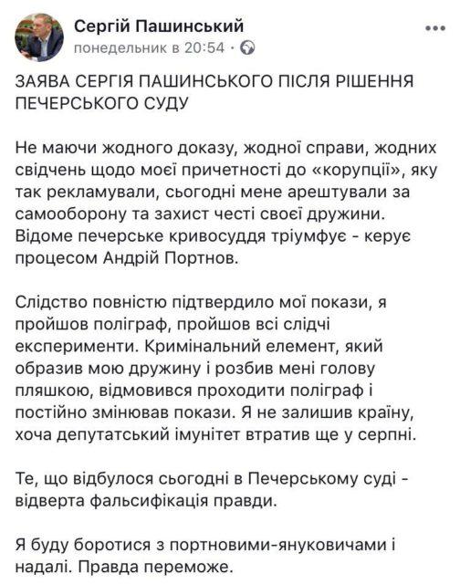 Судебный процесс Пашинского принял новый оборот
