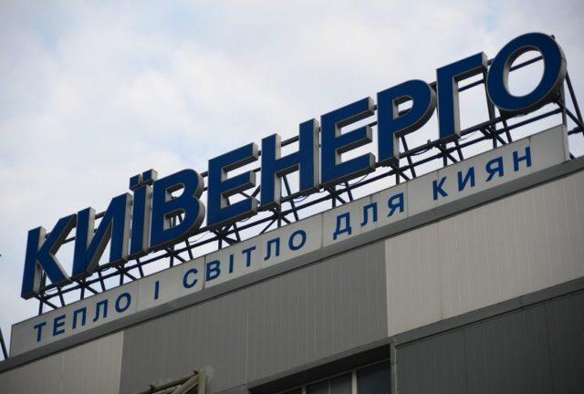 «Киевтеплоэнерго» прокомментировало повышение тарифов на 30 %