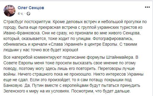 Сенцов высказался о «формуле Штайнмайера» и о «зраде»