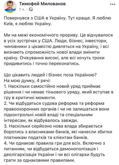 Милованов сообщил, чего США ждут от Украины