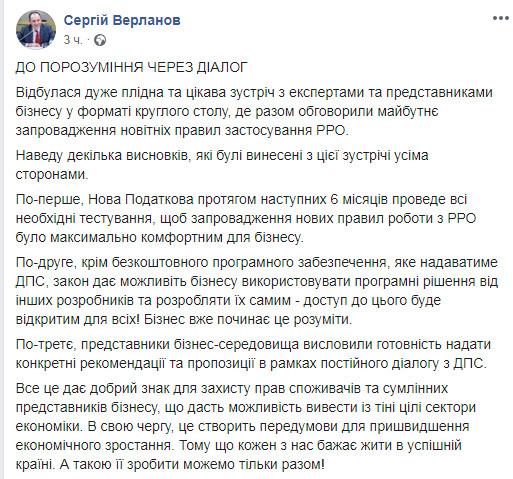Новый глава Налоговой Верланов пообещал «любить» бизнес в Украине