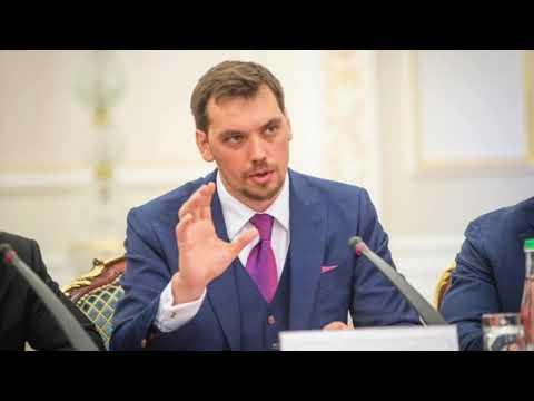 Слова Гончарука на закрытой встрече «Слуги народа» слили в сеть