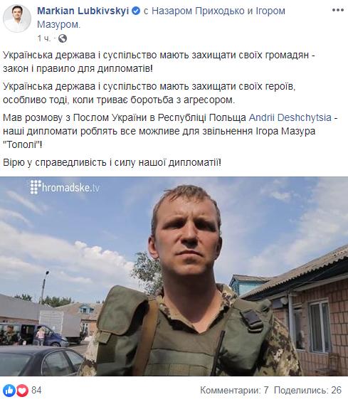 Украина ведет переговоры с Польшей по освобождению ветерана АТО Мазура