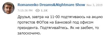 Романенко сделал важное заявление: украинцев будут ждать на акцию протеста ФОПов