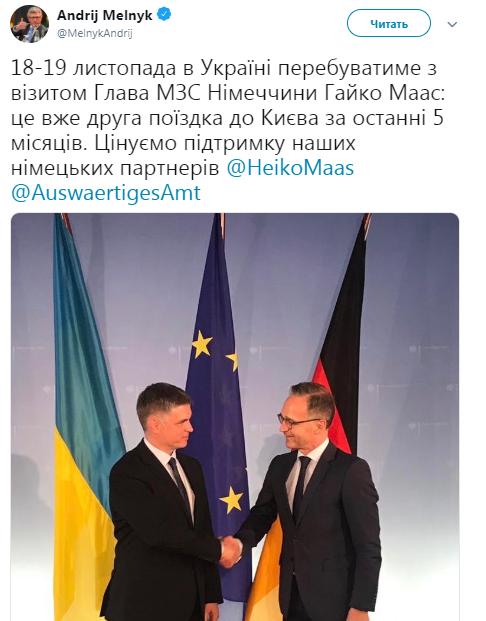 МИД Германии Маас прибыл сегодня в Киев с рабочим визитом