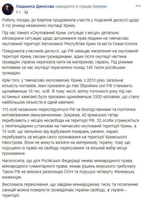 Денисова заявила, что Путин активно заселяет Крым россиянами