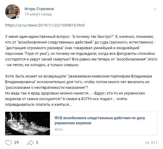 Гиркин потроллил ФСБ за возобновление следствия по делу украинских моряков