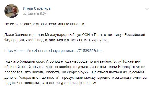 Гиркин прокомментировал решение суда ОНН по РФ и Украине