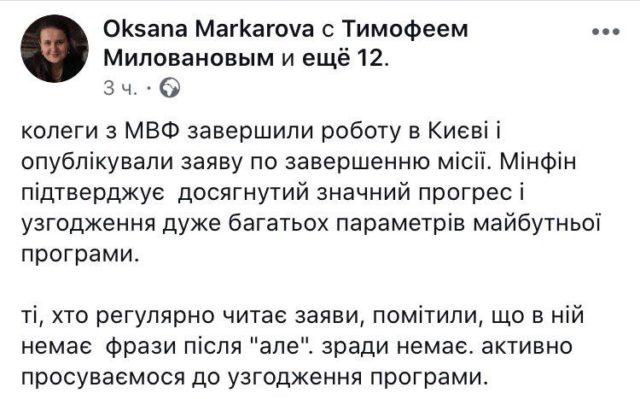 Маркарова рассказала, какого прогресса достигла Украина в переговорах с МВФ