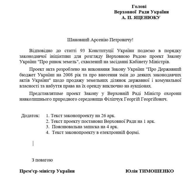 Дубинский напомнил Тимошенко и Яценюку об их позиции по рынку земли