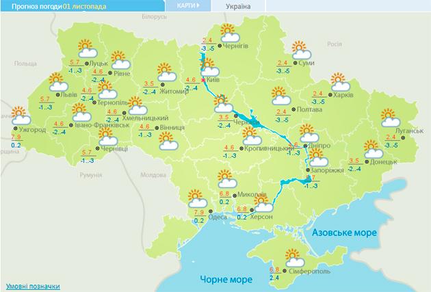 Синоптики предупредили украинцев о ночных заморозках