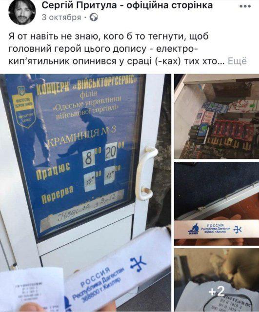 Притула показал, как защитникам Украины продают товары из РФ
