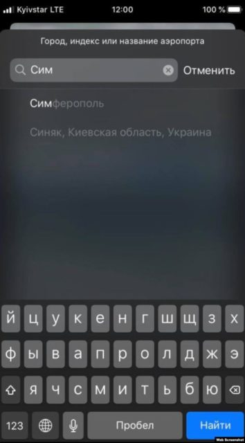 Apple «отдала» Крым Путину, гремит скандал