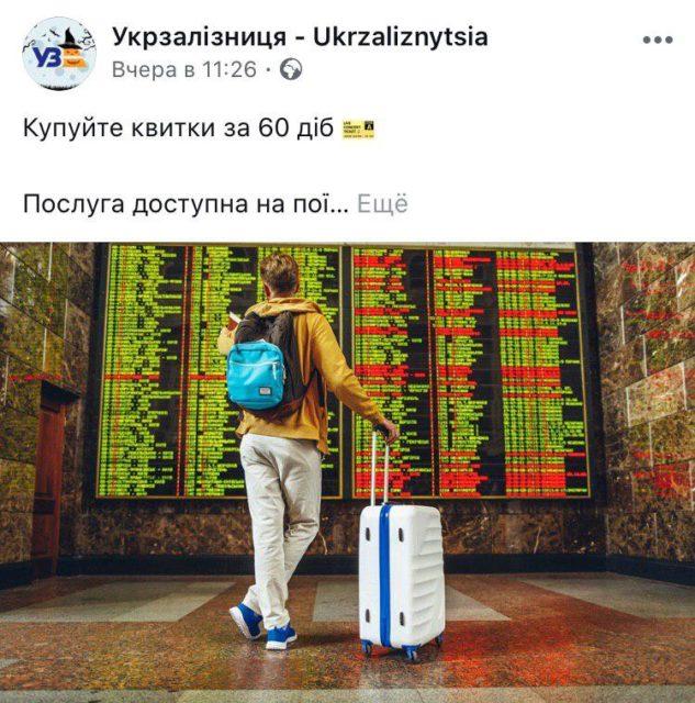 Укрзализныця изменила сроки предпродажи билетов