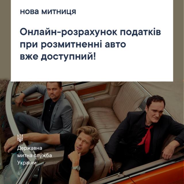 В Украине запустили онлайн-калькулятор растаможки для иностранных авто