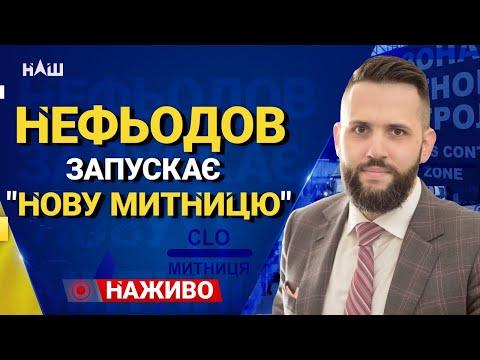 Нефьодов назвал зарплаты таможенников: «честных набрать невозможно»
