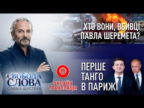 Аваков заявил про основной мотив убийства Шеремета: видео