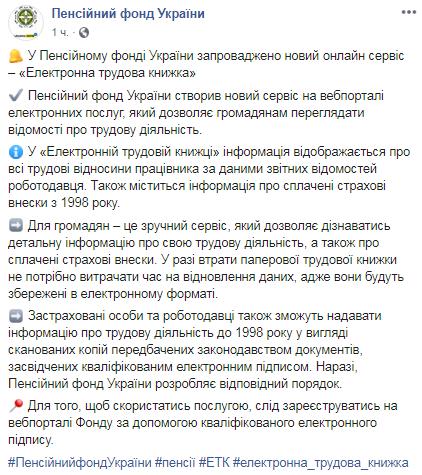 Украинцам представили электронную трудовую книжку: инструкция