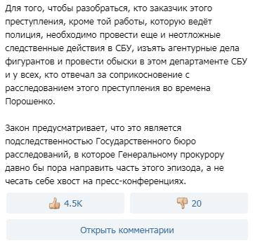 Портнов обвинил СБУ в подмене материалов по делу Шеремета