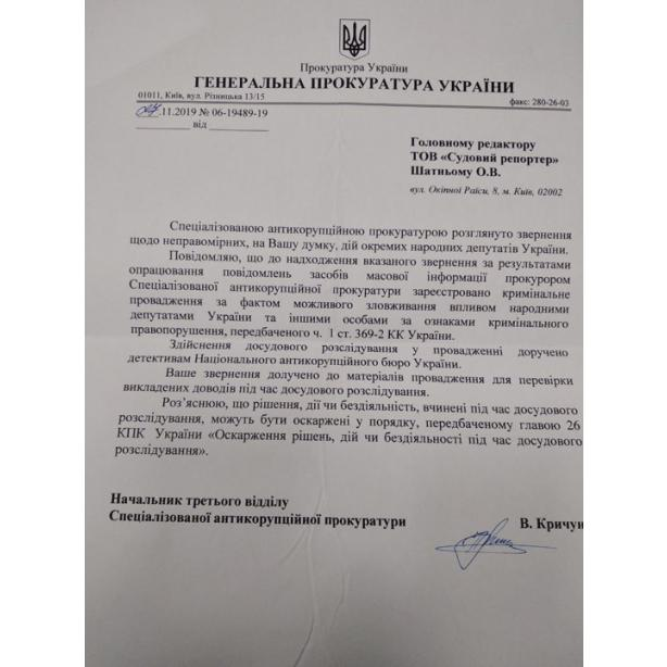 САП открыла дело из-за аудиозаписи разговора «Юзика» с полицией