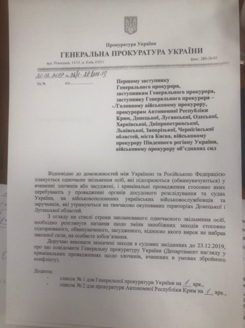 Расстрелы на Майдане: Рябошапка настаивает на обмене «беркутовцев»