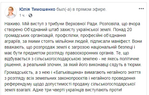 Тимошенко обвинила Зеленского в «реальном преступлении»